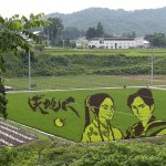 Yonezawa-2009